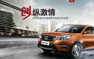 北京开启一键呼叫绅宝X65上门试驾模式