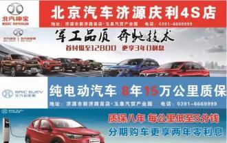 这个周末,北京汽车在蓝球城车展等您!