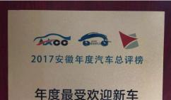 """人气爆棚   全新绅宝D50荣获""""年度最受欢迎新车""""大奖"""