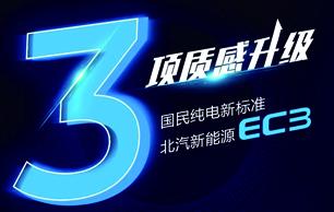 国民纯电新标准 | 3项质感升级的EC3,3天后见!