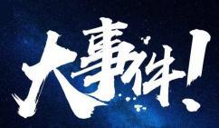 【9月9日•让您尖叫不断】济源庆利大事件!