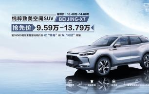 BEI JING-X7