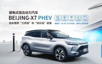 混合动力汽车 BEIJING-X7 PHEV